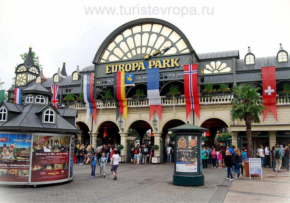 Европа-парк Германия