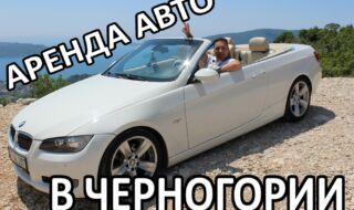 Аренда авто в Черногории. Алексей Зимин