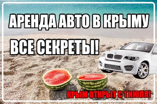 Нудистские пляжи Крыма 2020